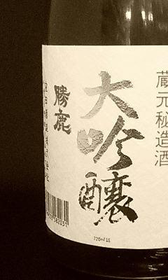 窪田酒造・大吟醸 勝鹿