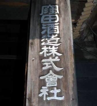 窪田酒造株式会社